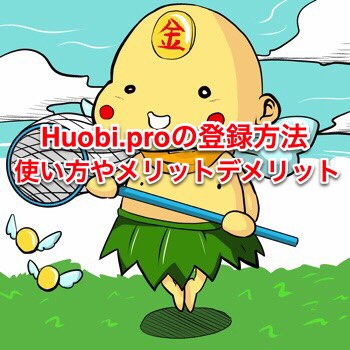 Huobi.pro/フオビプロの登録方法 使い方やメリット・デメリット ポイン