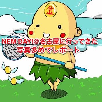NEM DAY!@名古屋に行ってきた ポイン