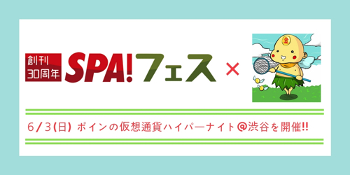 ポインの仮想通貨ハイパーナイト SPA!フェス