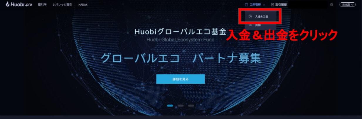Huobi.pro フオビプロ