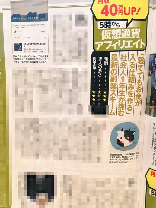 週刊SPA! 2018年5/15号