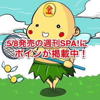 5/8発売の週刊SPA!にポインが掲載中!