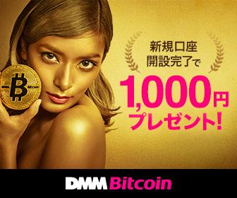 DMM Bitcoin