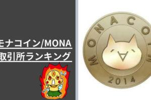モナコイン 取引所ランキング mona ポイン