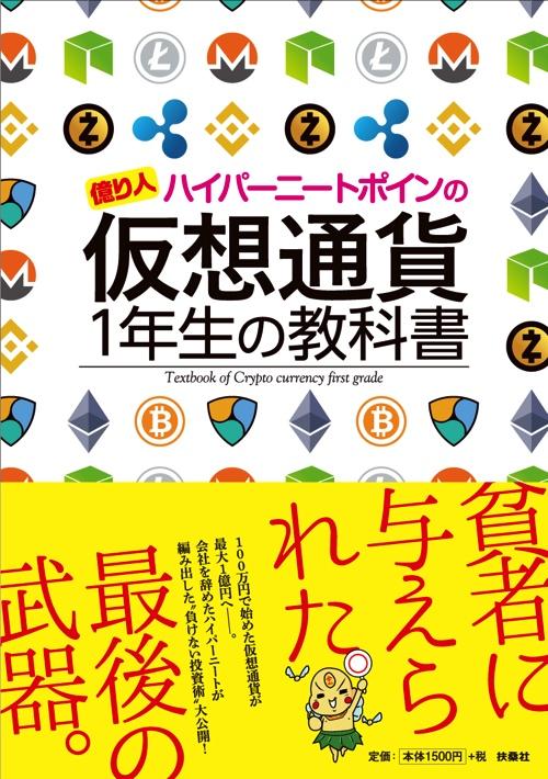 億り人 ハイパーニートポインの仮想通貨1年生の教科書