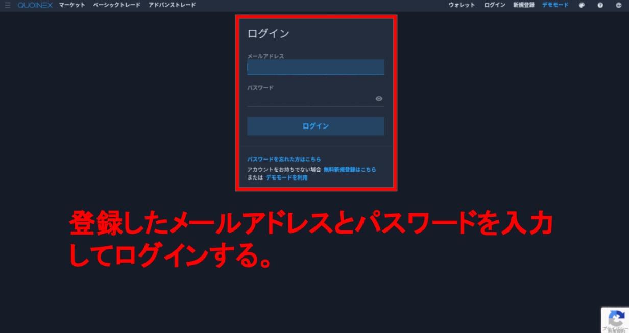 QUOINEX / コインエクスチェンジ