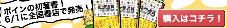 億り人ハイパーニートポインの仮想通貨1年生の教科書