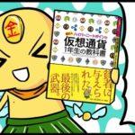 ポインの仮想通貨本が発売!