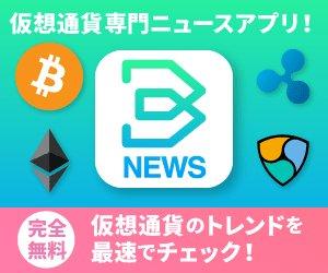 仮想通貨専門ニュースアプリ