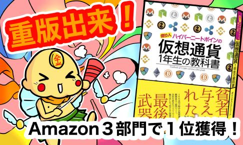 仮想通貨1年生の教科書 ポイン本 重版出来!