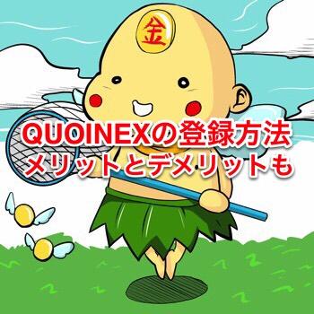 QUOINEX/コインエクスチェンジの登録方法 メリットとデメリットも
