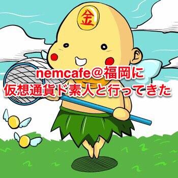 nemcafe@福岡に仮想通貨ド素人と行ってきた