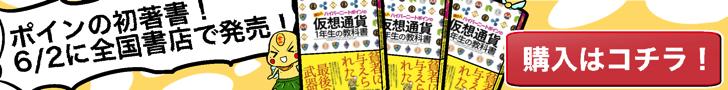 億り人 ハイパーニートポインの仮想通貨1年目の教科書