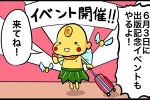 6/3ポインの仮想通貨ハイパーナイト