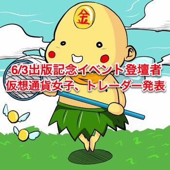 6/3出版記念イベント登壇者 仮想通貨女子、トレーダー発表 ポイン