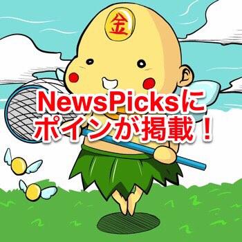 Newspicksにポインが掲載!