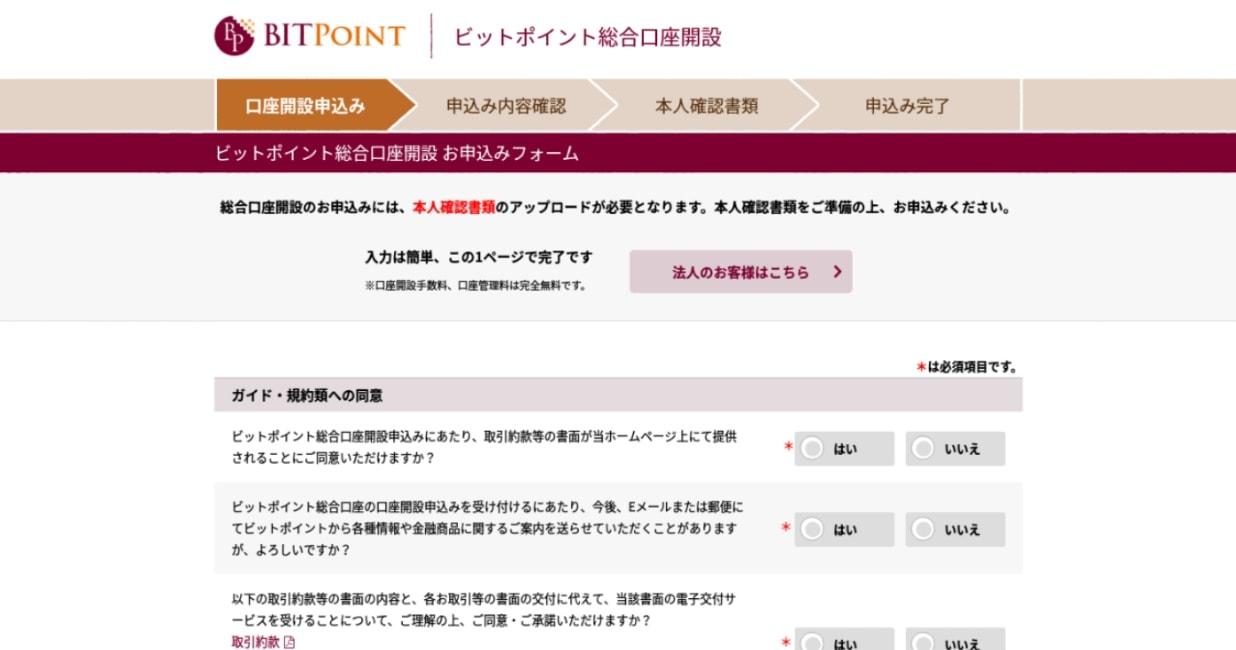 bitpoint/ビットポイント