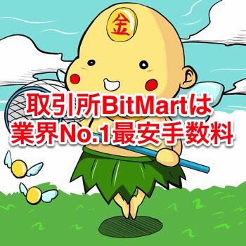 取引所BitMartは業界No.1最安手数料 ポイン