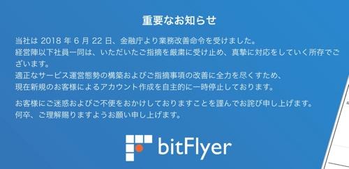 bitflyer 新規登録停止