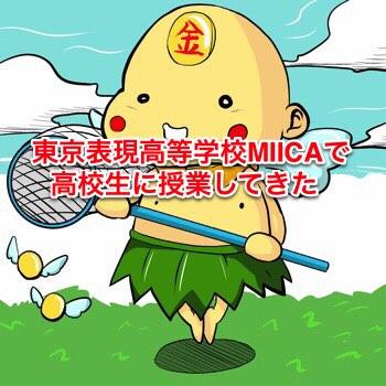 東京表現高等学校MIICAで高校生に授業してきた ポイン