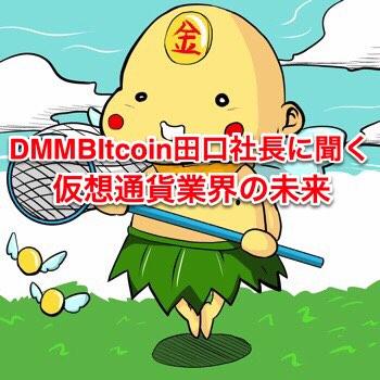 DMMBitcoin田口社長に聞く 仮想通貨業界の未来 ポイン
