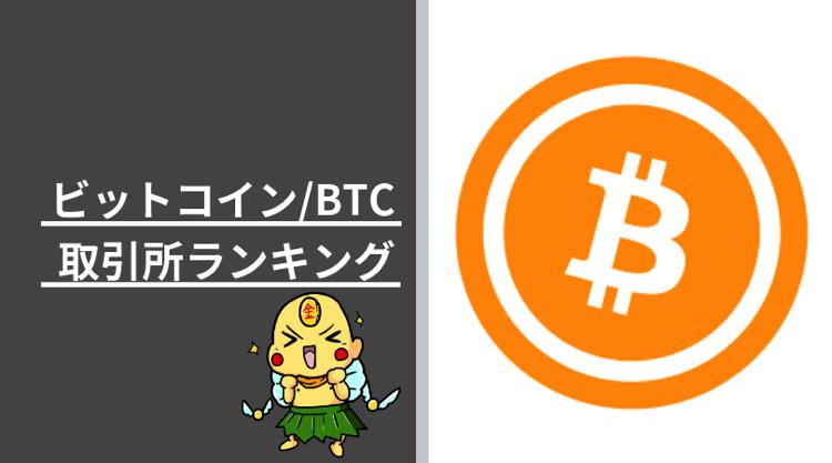 ビットコイン 取引所ランキング btc bitcoin ポイン