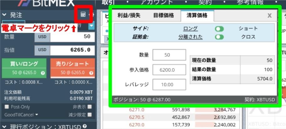 BitMEX_ルール
