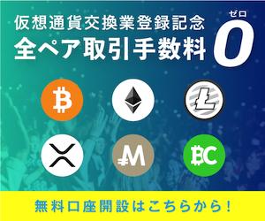 ビットバンク bitbank