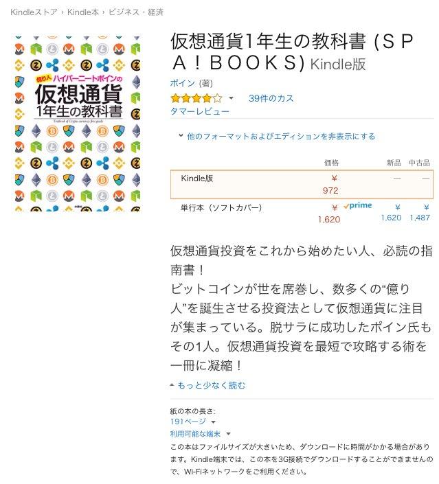 億り人ハイパーニートポインの仮想通貨1年生の教科書 kindle