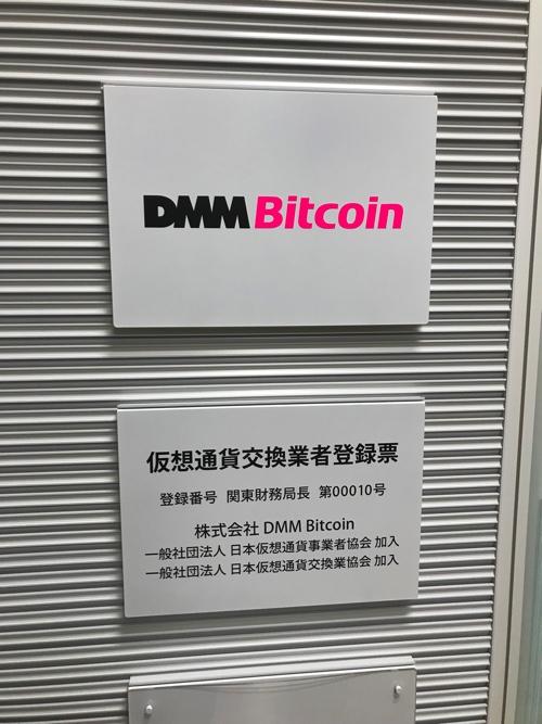 DMMBitcoin 仮想通貨交換業者登録票