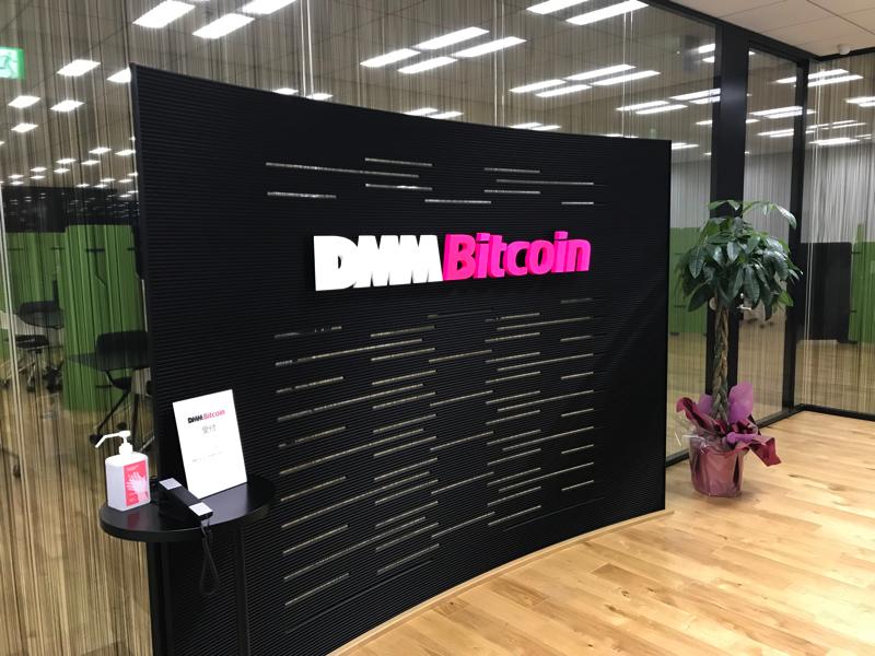 DMMBitcoin オフィス