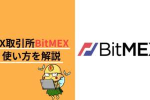 BitMEX 取引所 使い方 仮想通貨 暗号資産 FX 初心者 解説