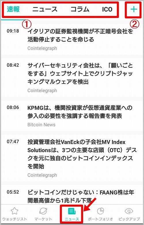 コイン相場:ニュース 仮想通貨アプリ