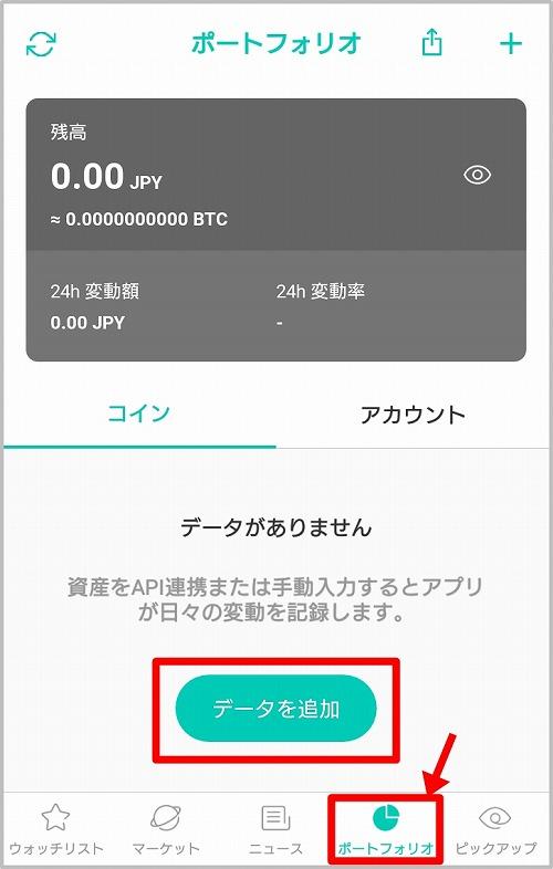 コイン相場:ポートフォリオ機能 仮想通貨アプリ