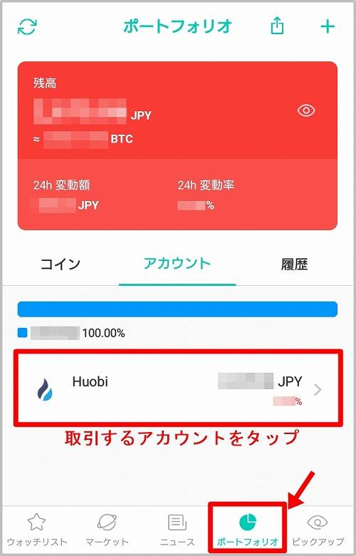 コイン相場:ポートフォリオ機能(アプリ上での取引) 仮想通貨アプリ