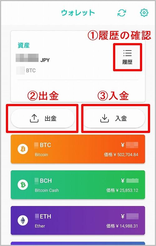 コイン相場:ウォレット機能 仮想通貨アプリ