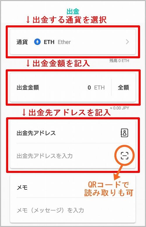 コイン相場:ウォレット機能(出金) 仮想通貨アプリ