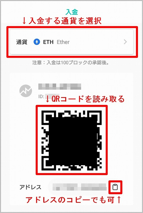 コイン相場:ウォレット機能(入金) 仮想通貨アプリ