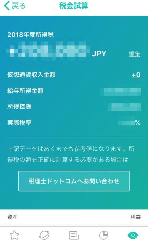 コイン相場 税金計算 仮想通貨アプリ