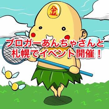 ブロガーあんちゃさんと札幌でイベント開催!