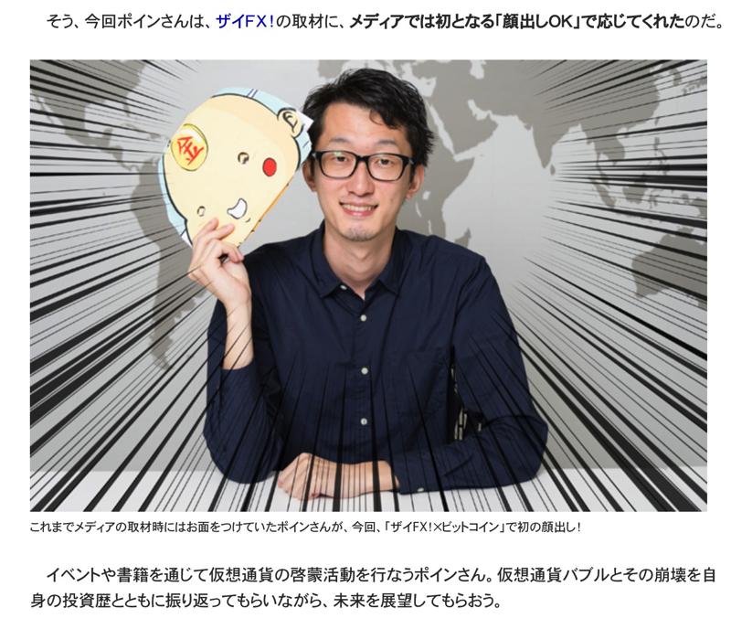 ザイFX!×ビットコイン インタビュー掲載 ポイン