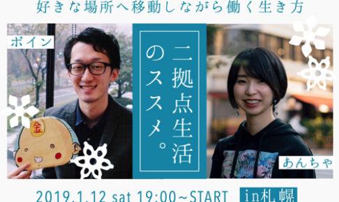 あんちゃ&ポインの二拠点生活のススメ。 札幌イベント