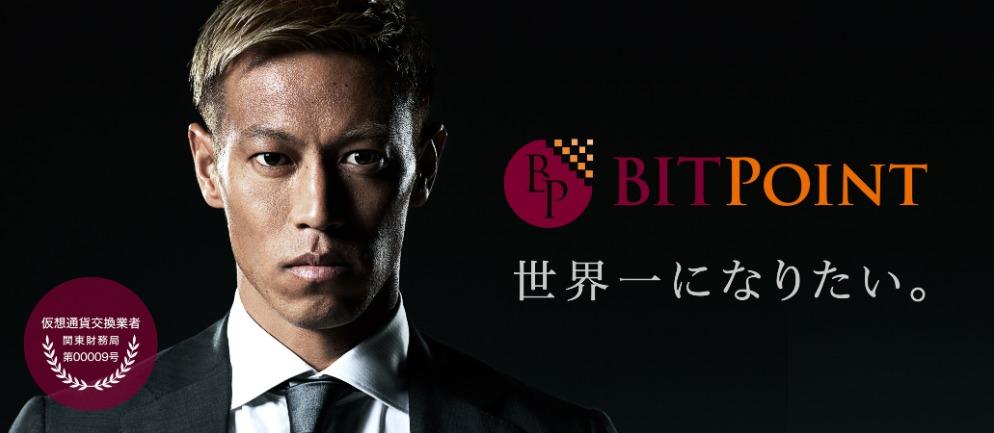 bitpoint ビットポイント バナー