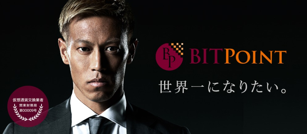 bitpoint ビットポイント 仮想通貨取引所