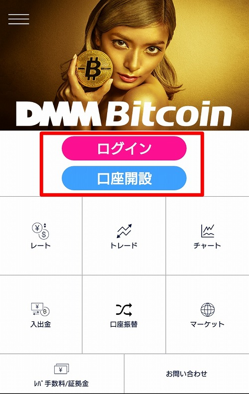 DMM Bitcoinの口座開設・ログイン画面