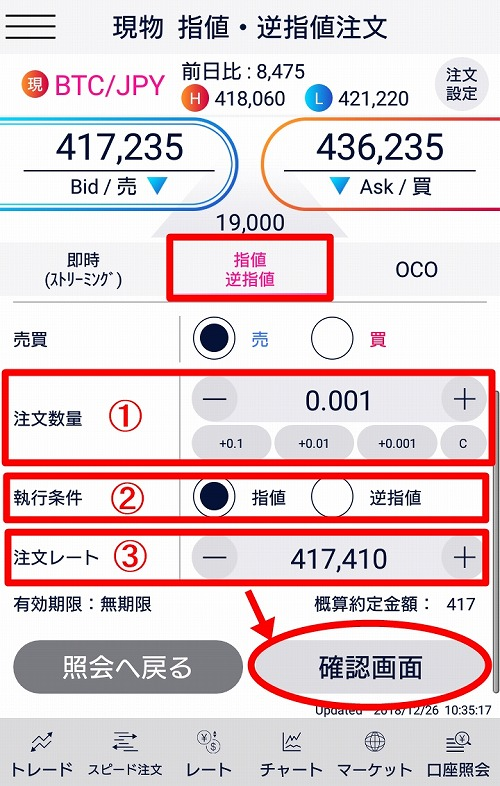 DMM Bitcoin:仮想通貨のトレードの仕方(指値・逆指値注文)