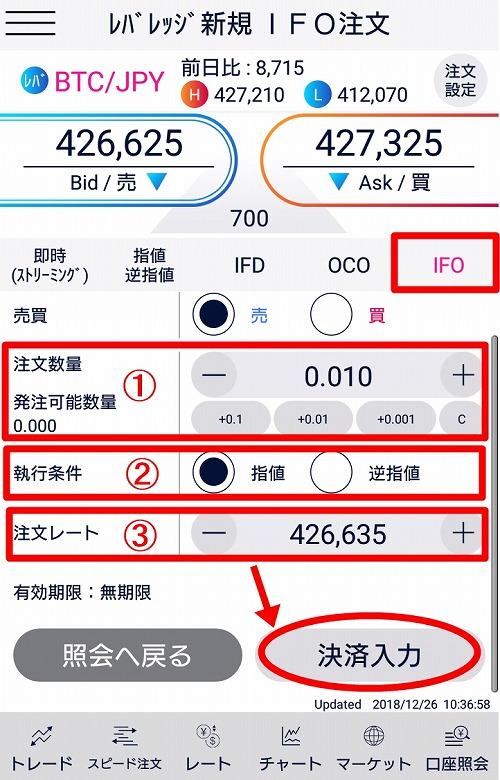 DMM Bitcoin:仮想通貨のトレードの仕方(IFO注文)