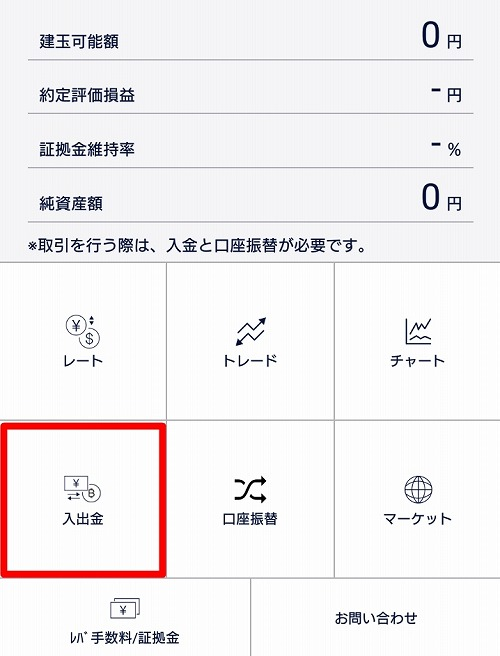 DMM Bitcoin:仮想通貨および日本円の入出金