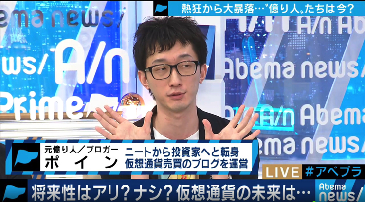 AbemaPrime AbemaTV ポイン出演
