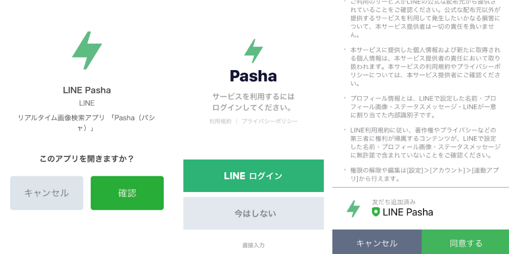 Pasha パシャ 使い方 遊び方
